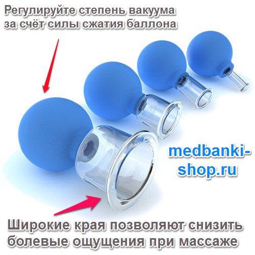 Массажные банки медицинские БВ-01-«АП» (косметический массажный набор)