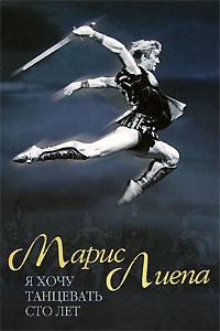 Марис Лиепа