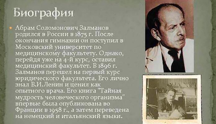 А. С. Залманов