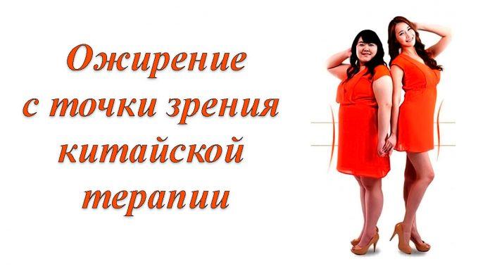 Как похудеть с помощью вакуумных банок, лечение ожирения, снижение веса, китайские точки для похудения
